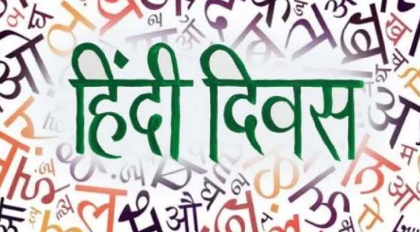 हिन्दी दिवस 2021:14 सितंबर को ही हिंदी दिवस क्यों मनाया जाता है? जानिए इसका महत्व