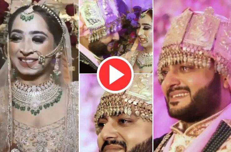 Wedding Video: दुल्हन को देखते ही दूल्हे के निकले आंसू, फिर ऐसे निभाई शादी की रस्में