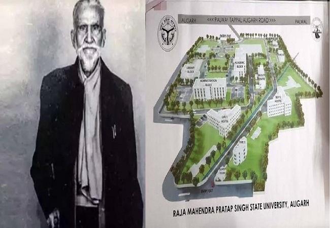 अलीगढ़: Raja Mahendra Pratap Singh University में इन कोर्स की होगी पढाई, जानें कब बनकर होगी तैयार?