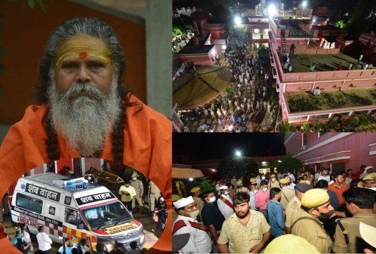 Mahant Narendra Giri Suicide Mystery: पोस्टमार्टम के बाद आज होगा अंतिम संस्कार, मठ बाघम्बरी गद्दी में ही दी जाएगी समाधि