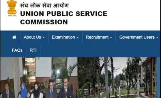 UPSC CSE Main 2020 Final Result: यूपीएससी ने जारी किया सिविल सेवा मुख्य परीक्षा 2020 का फाइनल रिजल्ट, शुभम कुमार बने टॉपर
