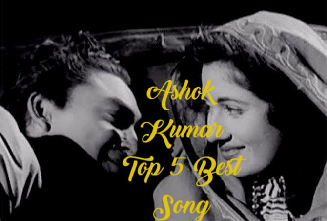 Birth Anniversary: आइए मेहरबान से लेकर यह क्या कर डाला तूने Ashok Kumar के ये top 5 song आज भी कर देते हैं मदहोश