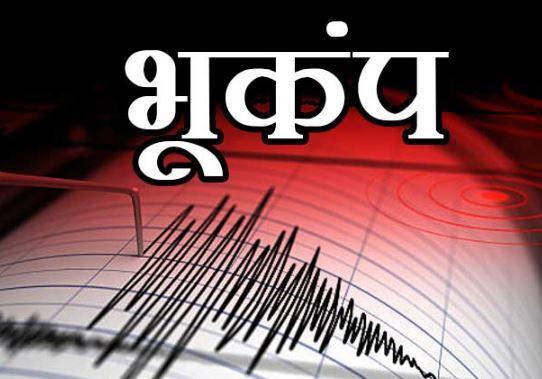 America: हवाई में आए भूकंप के 2 तगड़े झटके, सुनामी की चेतावनी नहीं