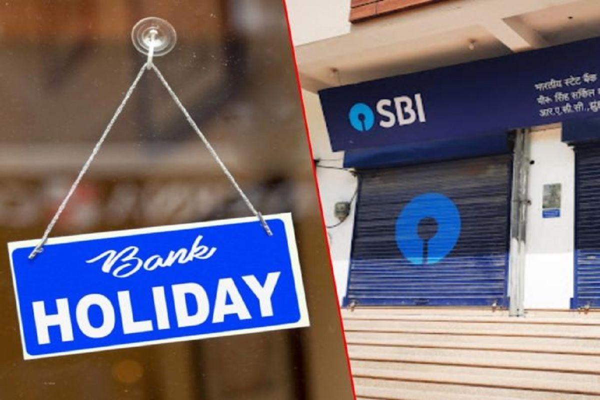 Bank Holiday: बैंक के सारे कम जल्द लें निपटा, त्योहारों के चलते 12 दिन बैंक रहेगा बंद