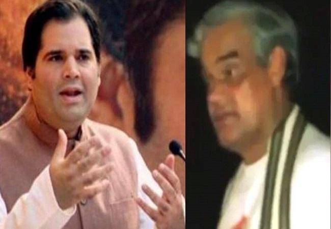 Varun Gandhi ने इशारों-इशारों में Modi Government को फिर चेताया, Atal Bihari Vajpayee का वीडियो शेयर कर दिया बड़ा संदेश