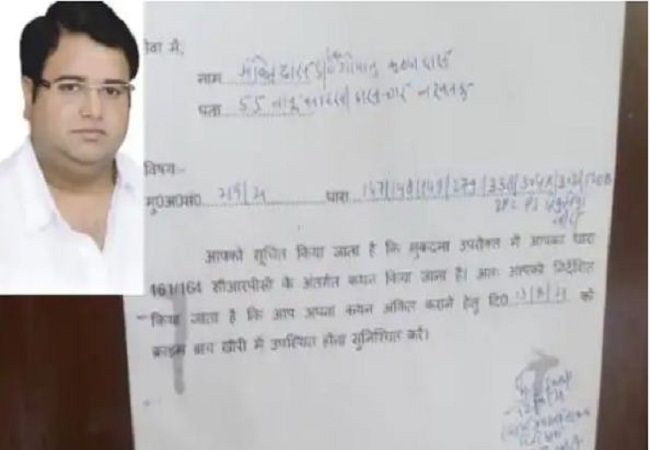 Lakhimpur Kheri Case: घर के बाहर नोटिस चस्पा होते ही बयान दर्ज कराने क्राइम ब्रांच पहुंचे अंकित दास
