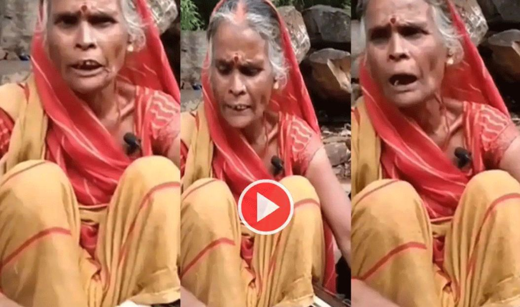 VIRAL VIDEO: दादी ने हारमोनियम पर ऐसा गाया गाना, दर्द भरा गाना सुन सबकी भर आई आंखे