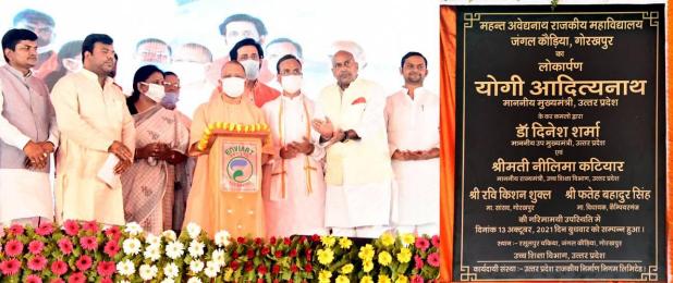 सीएम योगी ने किया 30.35 करोड़ रुपये की लागत से निर्मित महन्त अवेद्यनाथ राजकीय महाविद्यालय का लोकार्पण