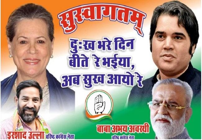 वरुण गांधी और बीजेपी नेतृत्व में बढ़ी दूरियां, तो कांग्रेस ने किया स्वागत लिखा 'दुख भरे दिन बीते रे भइया…'