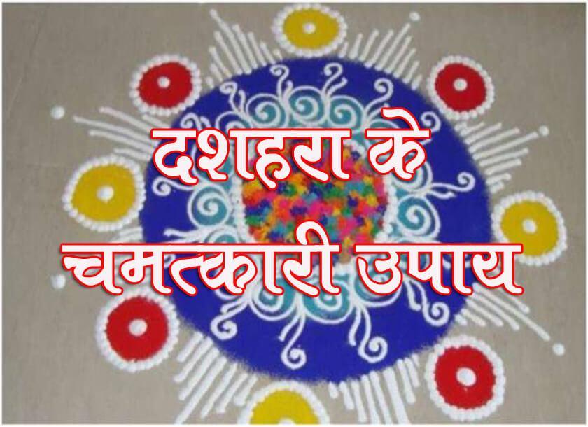 Dussehra 2021: विजयदशमी पर अपनी राशि के अनुसार करें पूजा, पूरी होगी हर मनोकामना